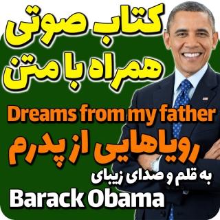 پکیج کتاب صوتی همراه با متن انگلیسی رویاهایی از پدرم Dreams from my father